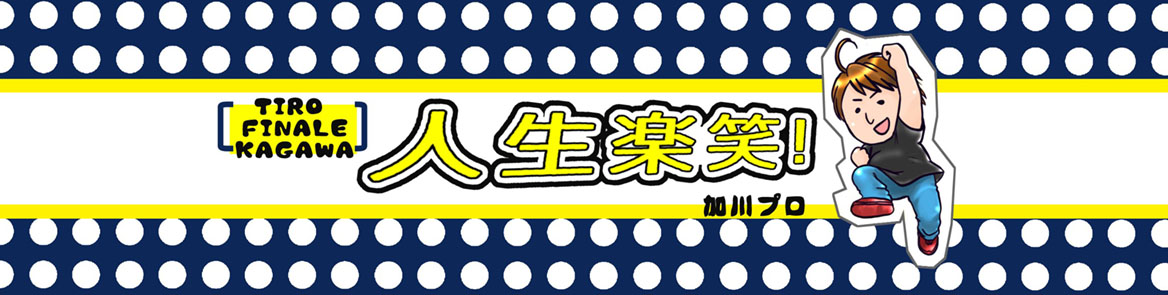 加川プロの人生楽笑!
